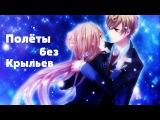Аниме клип про любовь - Полёты без крыльев Аниме романтика Аниме клип о настоя...