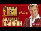 Александр Малинин - Любимые песни нашего времени (Video)  Alexandr Malinin