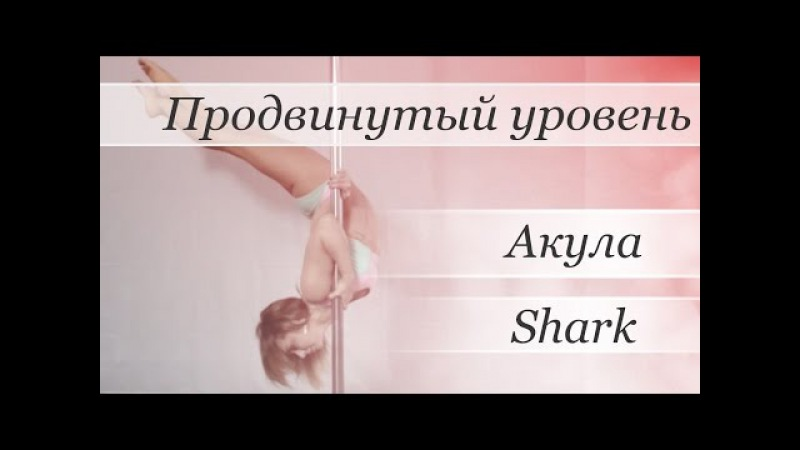 Видео уроки Пол Дэнс (Pole Dance) - Акула (Shark)