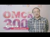 #300летОмску - Даниил Крамер - советский и российский джазовый пианист