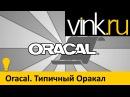 Обучающие Oracal Типичный Оракал