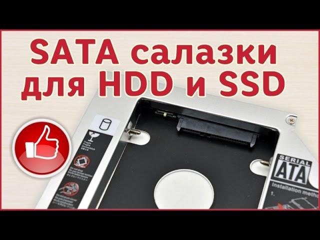 Как поставить HDD или SSD вместо DVD в ноутбуке. Салазки SATA 3.0 Caddy из Китая.