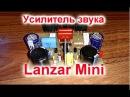 Усилитель Lanzar Mini это просто