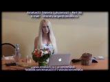Valeria Lukyanova Amatue 21 Семинар - Достигни мечты - часть 29