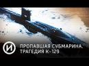 Пропавшая субмарина Трагедия К 129 Телеканал История