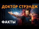 ДОКТОР СТРЭНДЖ - ФАКТЫ О ФИЛЬМЕ И ОТЗЫВ