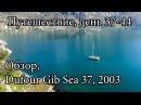 Путешествие, знакомство с яхтой. Обзор Dufour Gib Sea 37 | Cupiditas Sailing