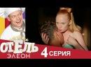 Отель Элеон - 4 серия 1 сезон - русская комедия HD
