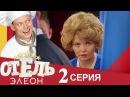 Отель Элеон - 2 серия 1 сезон - русская комедия HD