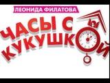 Леонид Филатов - Часы с кукушкой  комедия Радиоспектакль