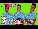 Остров Колибри. Rock Startup 3 @Sgt. Peppers Bar RNR