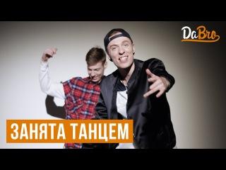 Dabro - Занята танцем (премьера клипа, 2017)