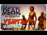 THE WALKING DEAD: MICHONNE. Судьба Рэндалла EP. 2, №3