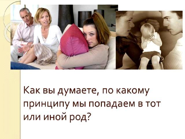 Ирина Майструк, Алексей Просекин и Марина Хмеловская Предназначение для рода исцелить любовью