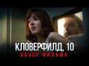 Кловерфилд, 10 - Отличный психологический триллер Обзор