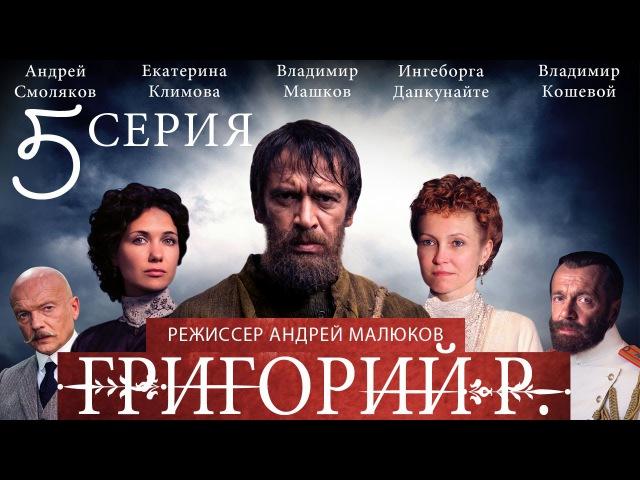 Григорий Р. - 5 серия / 2014 / Сериал / HD 1080p