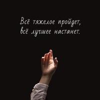 Анкета Жанка Беляева