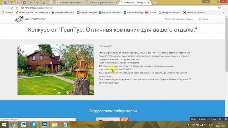 Розыгрыш отдыха в агроусадьбе Ля Свяцка