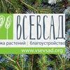 ВСЕВСАД | Продажа растений | Благоустройство