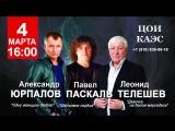Леонид Телешев &amp Павел Паскаль &amp Александр Юрпалов концерт г. Удомля 040317