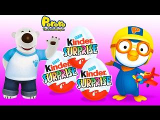 Surprise Eggs!!! Pororo Пингвиненок Пороро новый мультик Киндер сюрприз и другие мультики!!!Маруси
