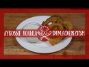 [Простые рецепты] Луковые кольца - DimaDErzish