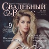 Свадебный вальс   Журнал, портал, клуб, TV