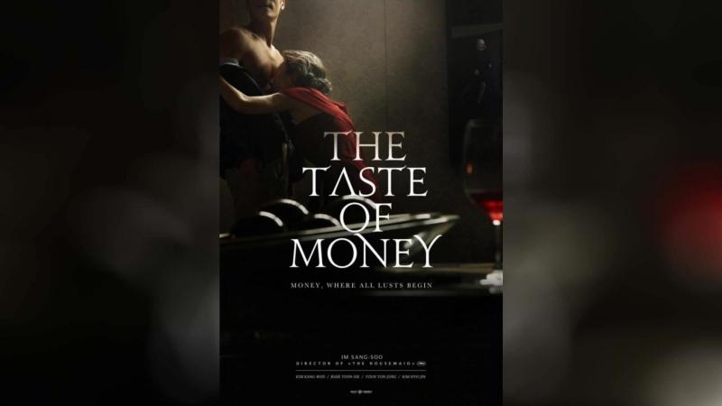 Вкус денег (2012) | Do-nui mat