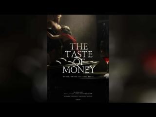 Вкус денег (2012)   Do-nui mat