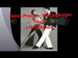 Gotan Project  Mi Confesiуn -Танго г.Челябинск