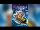 Атлантида 2 Возвращение Майло (2003) | Atlantis: Milo's Return