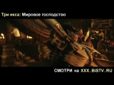 Три икса мировое господство съемки,Песня из рекламы xxx мировое господство,Три икса 3 xxx,Рассказы три ххх,Три xxx,Три ххх миров