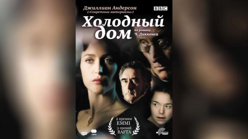 Холодный дом (2005) | Bleak House