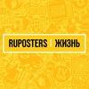 Ruposters Жизнь
