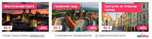 Дешевые экскурсии в Праге
