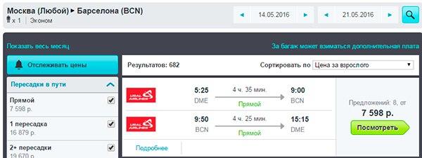 Дешевые авиабилеты в Барселону. Билеты Москва-Барселона. Дешевые авиабилеты в Испанию.