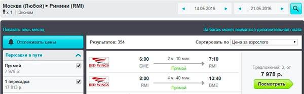 Авиабилет Москва-Римини дешево.