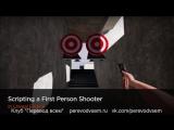 Скрипты для шутера от первого лица в Unreal Engine
