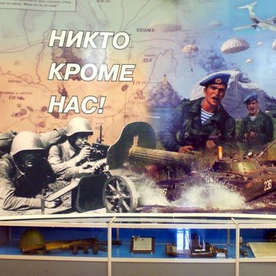 Музей-Истории Вдв