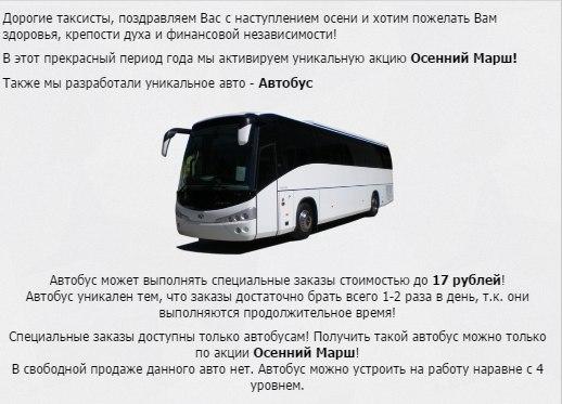 АКЦИЯ ОСЕННИЙ МАРШ И НОВОЕ АВТО! 08.09.2016 14:00Дорогие таксисты, п