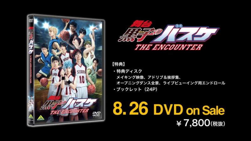26.08 on Sale Stage「Kuroko no Basuke」THE ENCOUNTER DVD Promotional Video