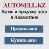 Autosell.kz - продать/купить авто в Казахстане