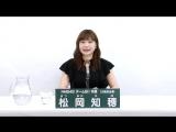 NMB48 Team BII - Matsuoka Chiho
