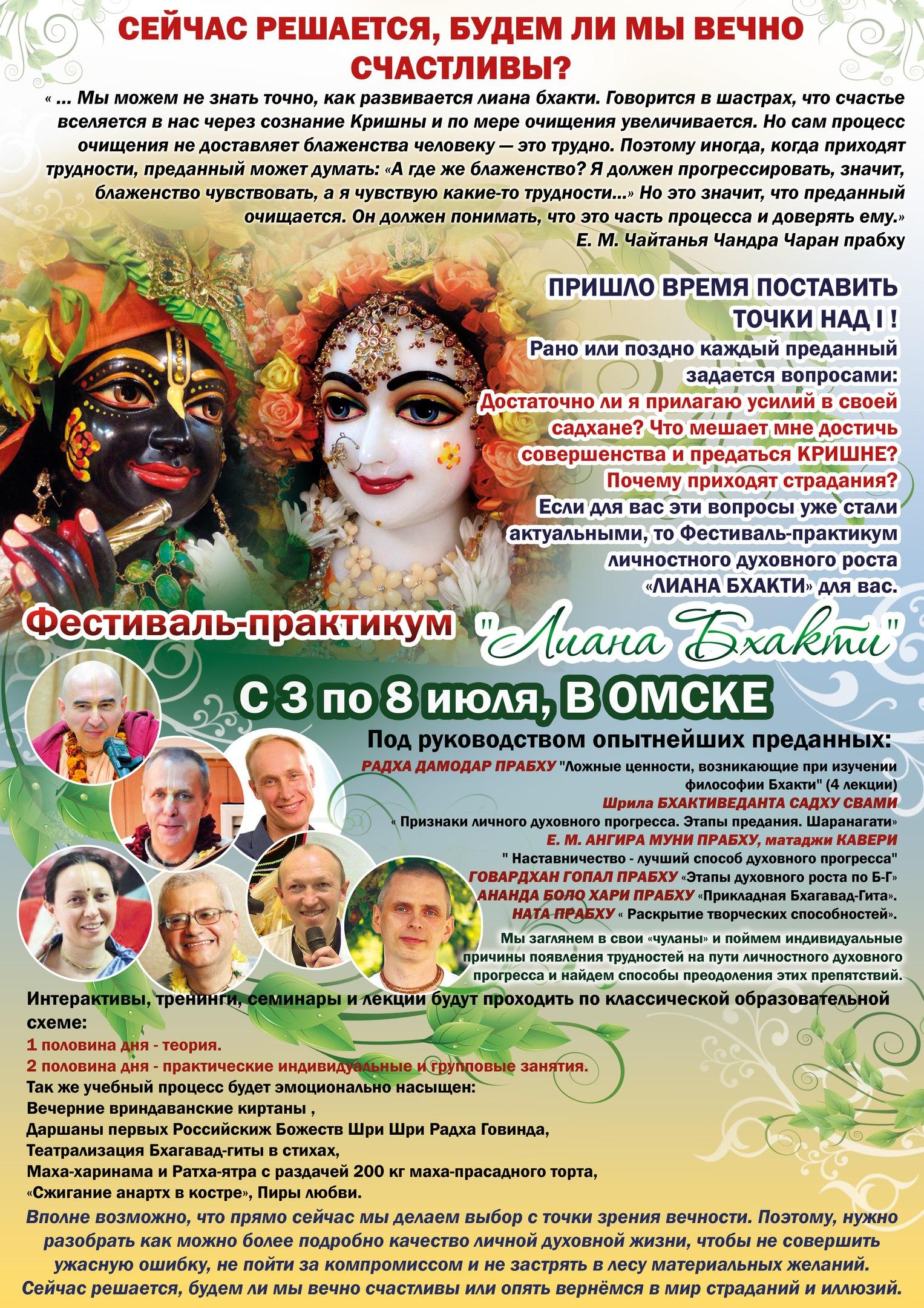 Фестиаль-практикум «Лиана Бхакти» в Омске с Бхактиведанта Садху Свами