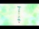 [AnimeOpend] Natsume Yuujinchou Go (TV-5) 5 Opening [Тетрадь дружбы Нацумэ 5 Опенинг] (720p HD)
