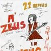 A'Zbus и Hays 22.04.2017 | Contrabanda.club