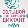 Большой этнографический диктант. 4.10.2016