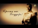 К 100-летию свержения Императора Николая II специальный телепроект