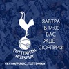 Tottenham Hotspur|Тоттенхэм Хотспур|