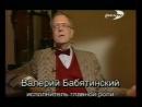«Премьера, которой не было». Перед показом «Двое в степи». Реж. Анатолий Эфрос (1962). «РЕН ТВ» 1997